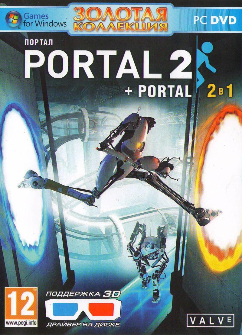 Portal: Dilogy (2007-2011) RePack