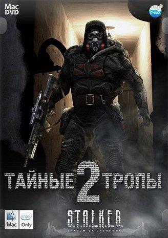 S.T.A.L.K.E.R. - Тайные Тропы 2 (2011) RePack