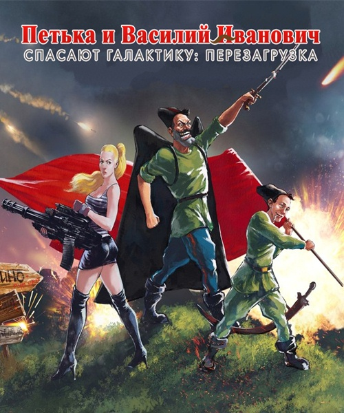 Петька и Василий Иванович спасают галактику: Перезагрузка (2016)