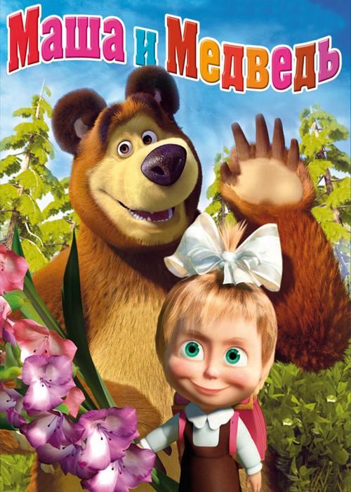 Маша и Медведь Развивающие задания для малышей (2011)