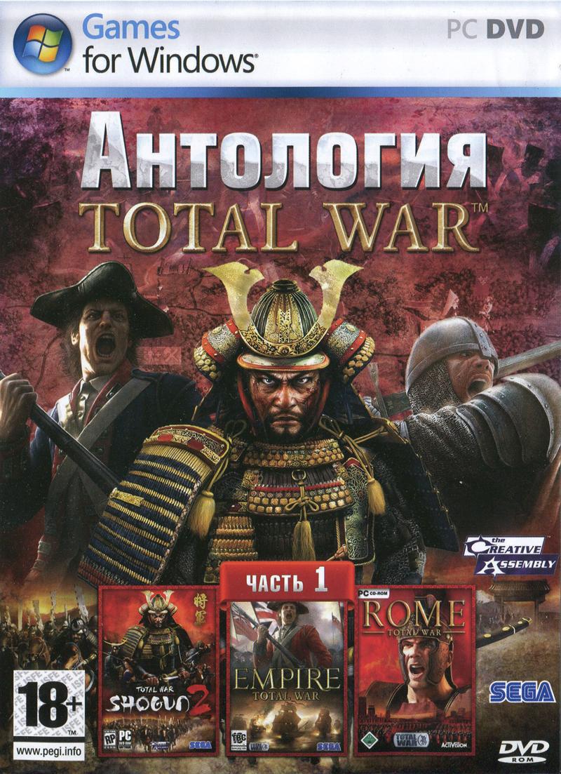 Total War: Антология (2001-2011) RePack