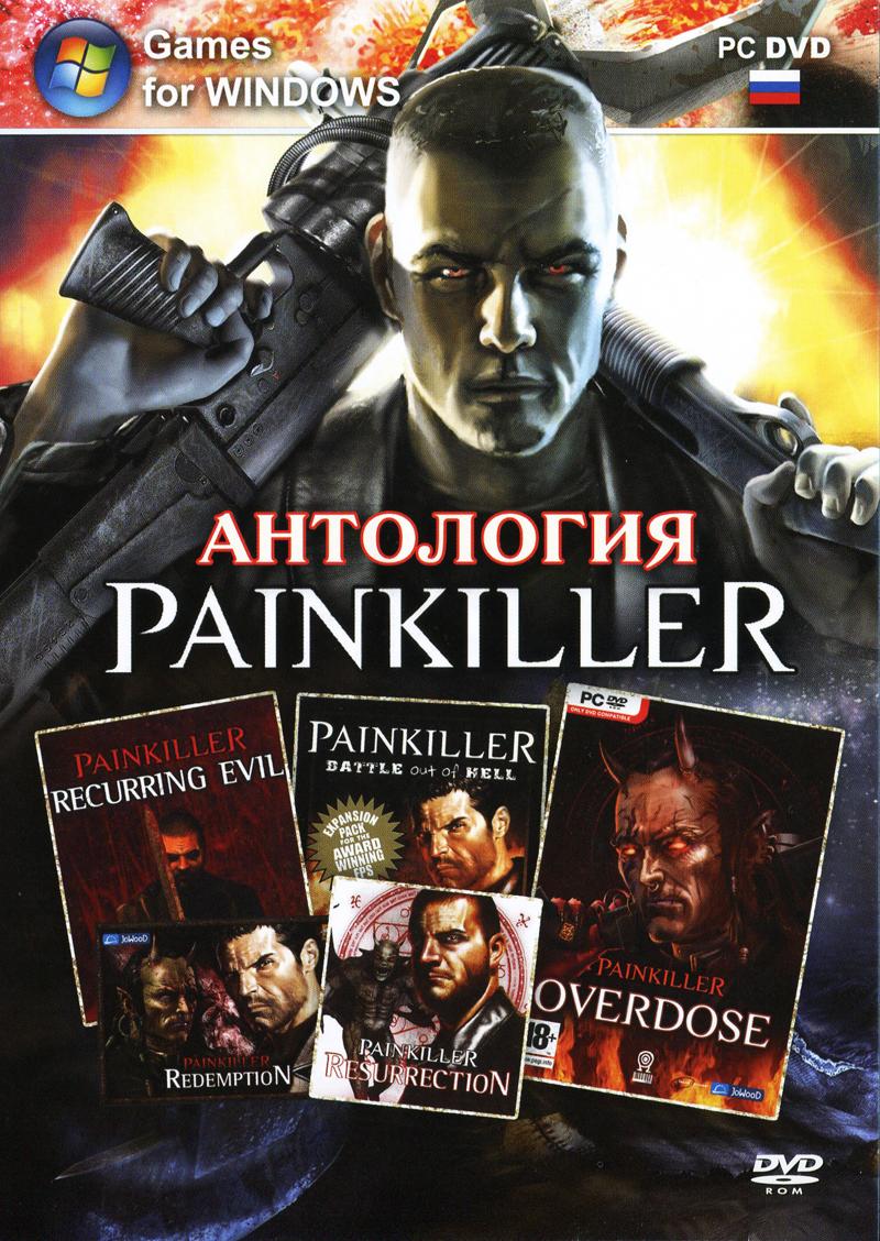 Painkiller Антология (2004-2011) RePack