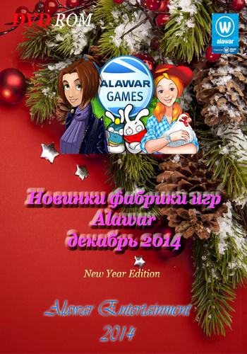 Новинки фабрики игр Alawar - декабрь (2014)