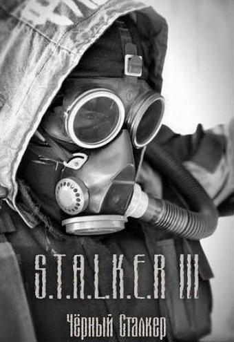 S.T.A.L.K.E.R.: Зов Припяти - Чёрный сталкер (2010)