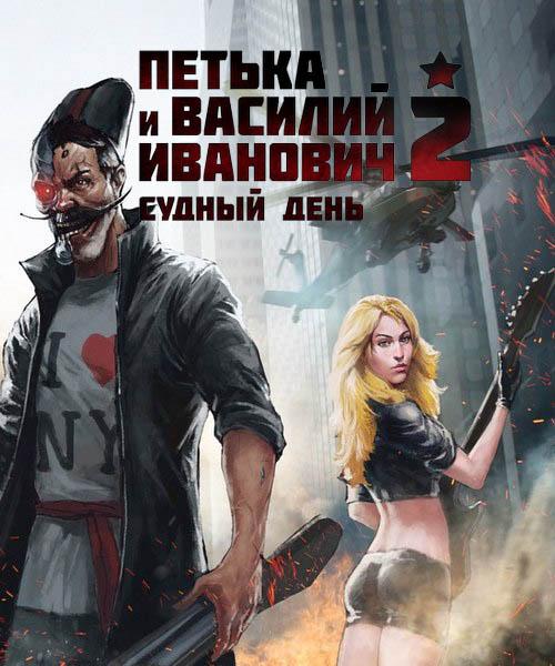 Петька и Василий Иванович 2: Судный день. Перезагрузка (2016)