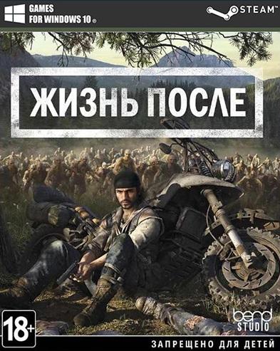 Days Gone на ПК / PC (2021) RePack